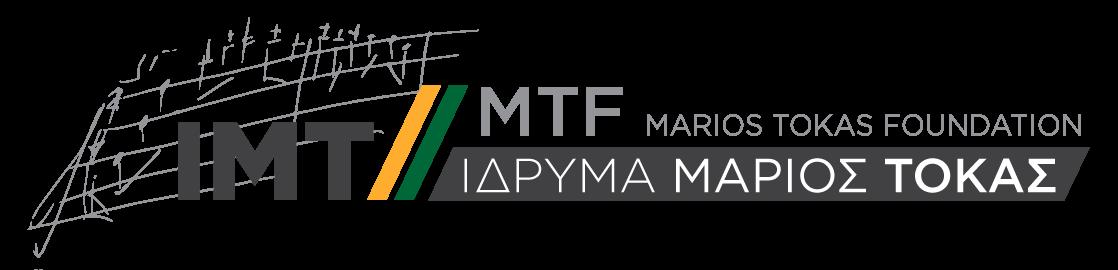 Ίδρυμα Μάριος Τόκας | Marios Tokas Foundation